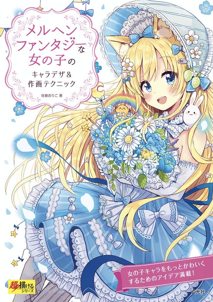 1girl :d animal animal_ears animal_on_shoulder argyle argyle_legwear bangs bare_shoulders bird blonde_hair blue_bow blue_dress blue_eyes blue_flower bonnet bouquet bow bunny_on_shoulder cat_ears commentary_request cover cover_page crescent diagonal_stripes dress elbow_gloves eyebrows_visible_through_hair flower gloves grey_legwear hair_bow hat holding holding_bouquet long_hair open_mouth original pantyhose petals rabbit rainbow sakura_oriko smile solo star striped striped_bow translation_request upper_teeth very_long_hair white_bow white_flower white_gloves white_hat