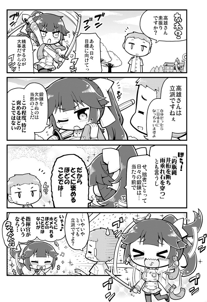 >_< 1boy 1girl 4koma :d admiral_(azur_lane) azur_lane blush bow comic commentary_request greyscale hair_bow hair_ribbon herada_mitsuru holding long_hair military military_uniform monochrome naval_uniform open_mouth ponytail ribbon shinai smile sweat sword takao_(azur_lane) towel towel_around_neck translation_request uniform waving_arms weapon xd