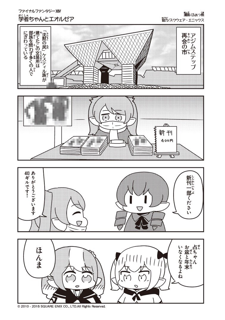 4girls 4koma :d artist_name astrologian_(final_fantasy) bangs blunt_bangs book bow building capelet censored closed_eyes comic company_name copyright_name eyebrows_visible_through_hair fakkuma fei_fakkuma fictional_persona final_fantasy final_fantasy_xiv greyscale hair_bow hair_ornament hair_scrunchie halftone lalafell low_twintails monochrome multicolored_hair multiple_girls open_mouth pointy_ears scarf scholar_(final_fantasy) scrunchie short_hair sign simple_background smile speech_bubble surgical_mask table talking translation_request triangle_mouth twintails two-tone_background two-tone_hair two_side_up watermark white_mage