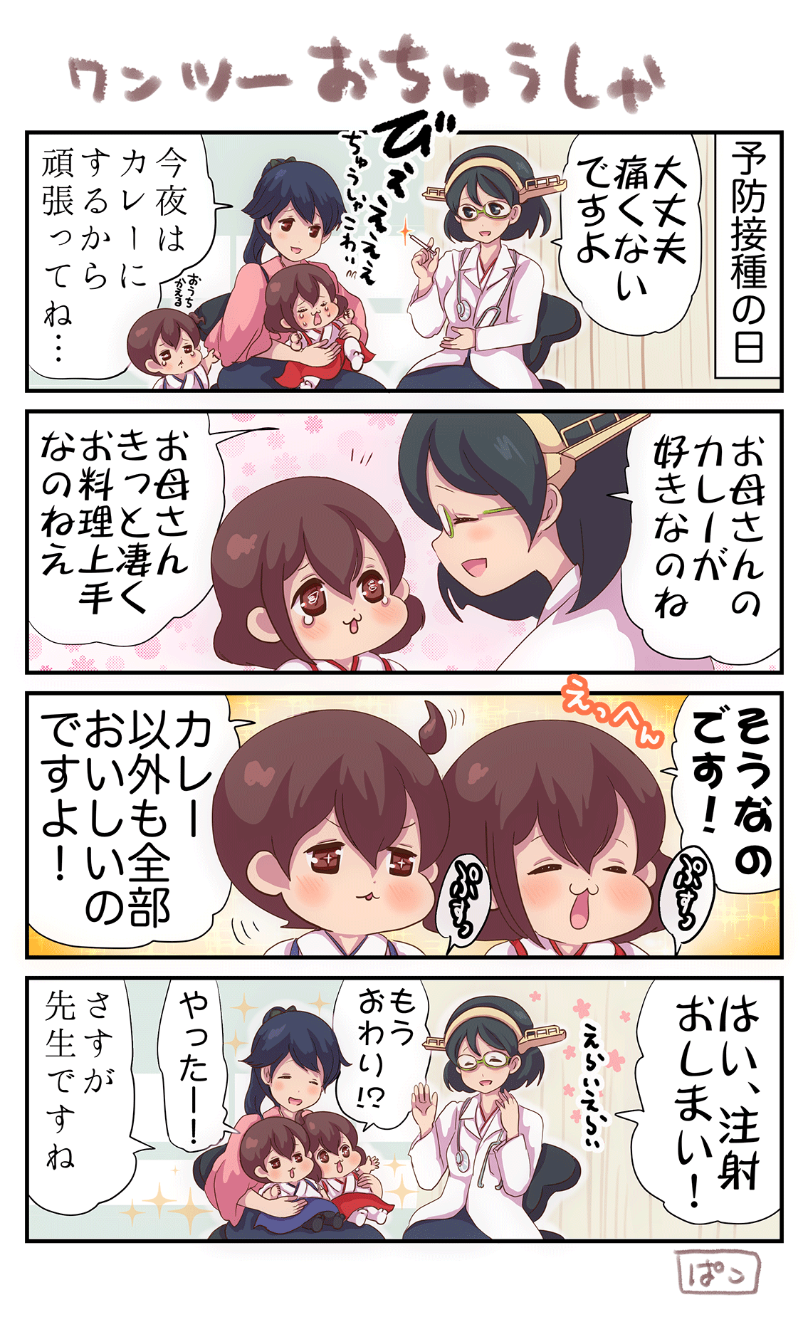 +_+ 4koma :3 akagi_(kantai_collection) black_eyes black_hair brown_eyes brown_hair carrying chair child comic crying curtains glasses headgear highres houshou_(kantai_collection) japanese_clothes kaga_(kantai_collection) kantai_collection kirishima_(kantai_collection) labcoat needle_phobia open_mouth pako_(pousse-cafe) ponytail side_ponytail sitting stethoscope syringe tears translation_request younger