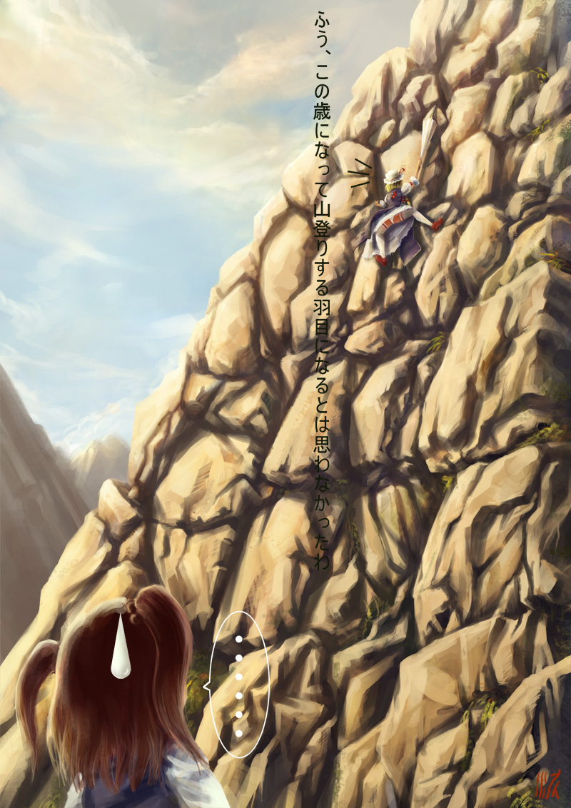 climbing from_below kong_xian looking_up mountain multiple_girls onozuka_komachi panties rock scarlet_weather_rhapsody sweatdrop touhou translated underwear yakumo_yukari