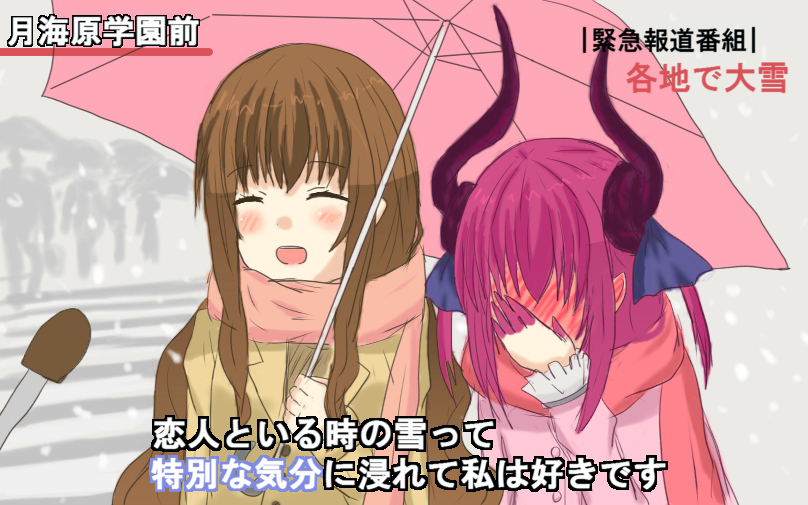 2girls alternate_costume bangs blush brown_hair brown_jacket closed_eyes commentary_request curled_horns elizabeth_bathory_(fate) elizabeth_bathory_(fate)_(all) facepalm fate/extra fate/extra_ccc fate_(series) full-face_blush holding holding_umbrella hyouno260 jacket kishinami_hakuno_(female) long_hair long_sleeves microphone multiple_girls pink_hair pink_jacket pink_scarf pink_umbrella scarf snowing special_feeling_(meme) translation_request umbrella upper_body yuri