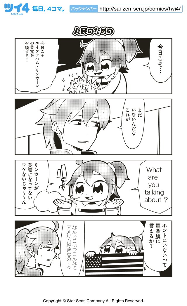 1boy 1girl 4koma american_flag bangs bkub chaldea_uniform comic copyright english eyebrows_visible_through_hair fate/grand_order fate_(series) flag fujimaru_ritsuka_(female) greyscale hair_ornament hair_scrunchie halftone holding holding_flag holding_object monochrome multiple_girls parted_lips ponytail romani_akiman saint_quartz scrunchie shaded_face shirt shrug side_ponytail sigh simple_background smile sparkle speech_bubble sweatdrop talking thought_bubble translation_request two-tone_background