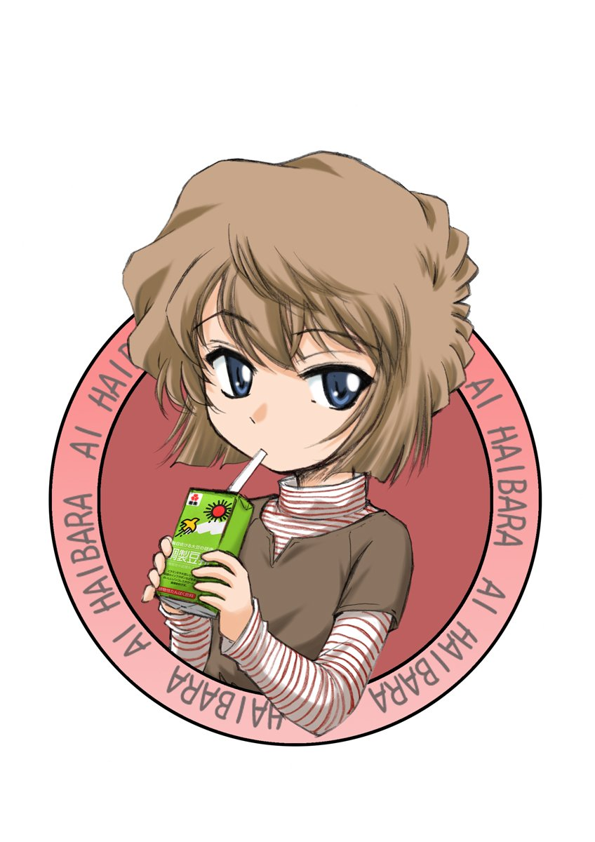 1girl bangs blue_eyes brown_hair brown_shirt character_name circle closed_mouth drinking drinking_straw eyebrows_visible_through_hair haibara_ai highres holding juice_box looking_at_viewer meitantei_conan shirt short_hair short_over_long_sleeves solo striped striped_shirt wan'yan_aguda
