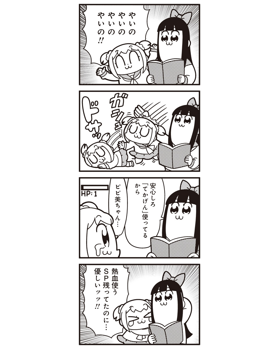 >_< 2girls 4koma :3 bkub book comic emphasis_lines greyscale hair_ornament hair_scrunchie highres monochrome multiple_girls pipimi poptepipic popuko reading school_uniform scrunchie serafuku sidelocks simple_background tearing_up two_side_up