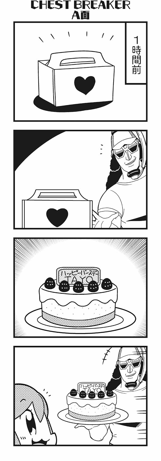 +++ /\/\/\ 1boy 1girl 4koma :3 bangs bkub blush cake character_name comic dj_copy_and_paste emphasis_lines eyebrows_visible_through_hair food fruit glasses greyscale grin halftone hat headphones heart highres holding holding_plate honey_come_chatka!! monochrome open_mouth package plate shirt short_hair simple_background smile speed_lines strawberry tayo translation_request two-tone_background
