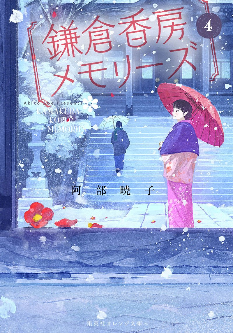 1boy 1girl black_hair commentary_request cover cover_page flower from_behind gemi japanese_clothes kimono oriental_umbrella original outdoors pink_kimono red_flower red_umbrella short_hair smile snowing stairs standing umbrella