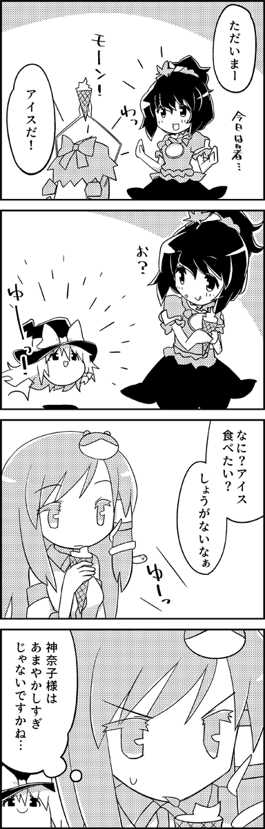 4koma alternate_hairstyle bow cirno comic commentary_request detached_sleeves food frog_hair_ornament greyscale hair_bow hair_ornament hair_tubes hat hat_bow highres holding holding_food ice ice_cream ice_cream_cone ice_wings kirisame_marisa kochiya_sanae leaf_hair_ornament long_hair monochrome nontraditional_miko sitting skirt smile snake_hair_ornament sweat tani_takeshi touhou translation_request wings witch_hat yasaka_kanako yukkuri_shiteitte_ne