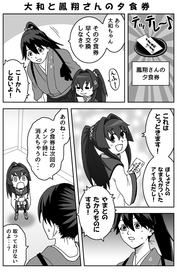 2girls cherry_blossoms comic flower hair_flower hair_ornament hakama houshou_(kantai_collection) japanese_clothes kantai_collection long_hair maro_(maro1108) monochrome motherly multiple_girls parody ponytail translation_request yamato_(kantai_collection) yotsubato! younger