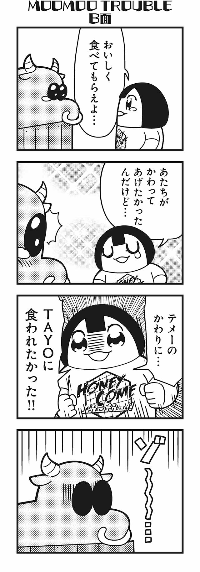 1girl 4koma :3 bangs bkub blank_eyes blunt_bangs blush calimero_(bkub) clenched_hands comic cow cow_horns crying crying_with_eyes_open emphasis_lines greyscale halftone highres honey_come_chatka!! horns monochrome nose_ring open_mouth shaded_face shirt short_hair shouting simple_background single_tear sparkling_eyes speech_bubble speed_lines surprised talking tears translation_request two-tone_background