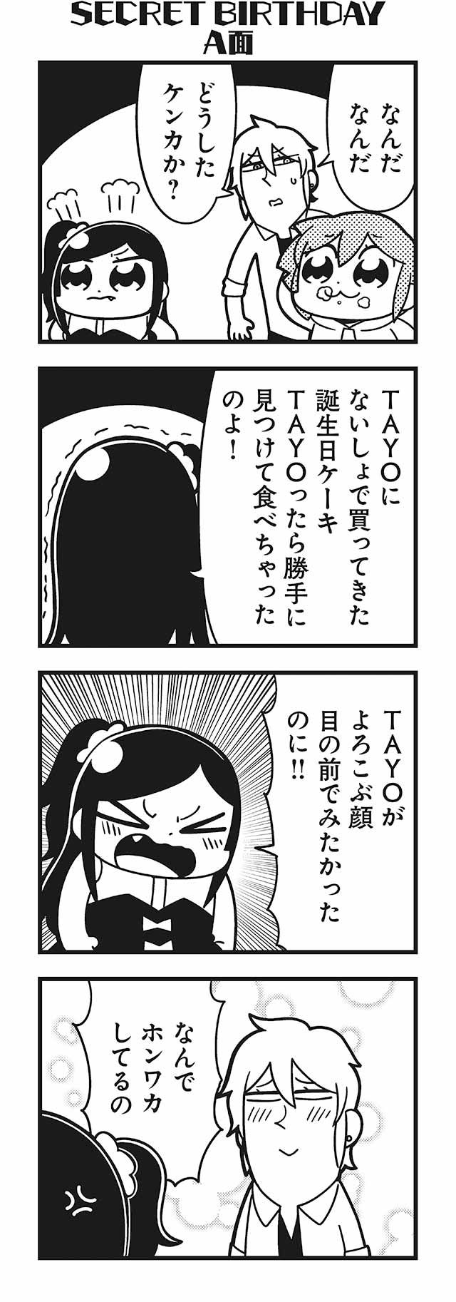 >_< 1boy 2girls 4koma :> :3 =3 amane_(bkub) anger_vein bangs bkub blank_eyes blush comic earrings eyebrows_visible_through_hair fang food food_on_face frown greyscale hair_between_eyes halftone highres honey_come_chatka!! hood hoodie jewelry long_hair monochrome multiple_girls necktie one_side_up open_mouth sachi_(bkub) shirt short_hair shouting side_ponytail sidelocks simple_background speech_bubble sweatdrop swept_bangs talking tayo translation_request trembling two-tone_background two_side_up