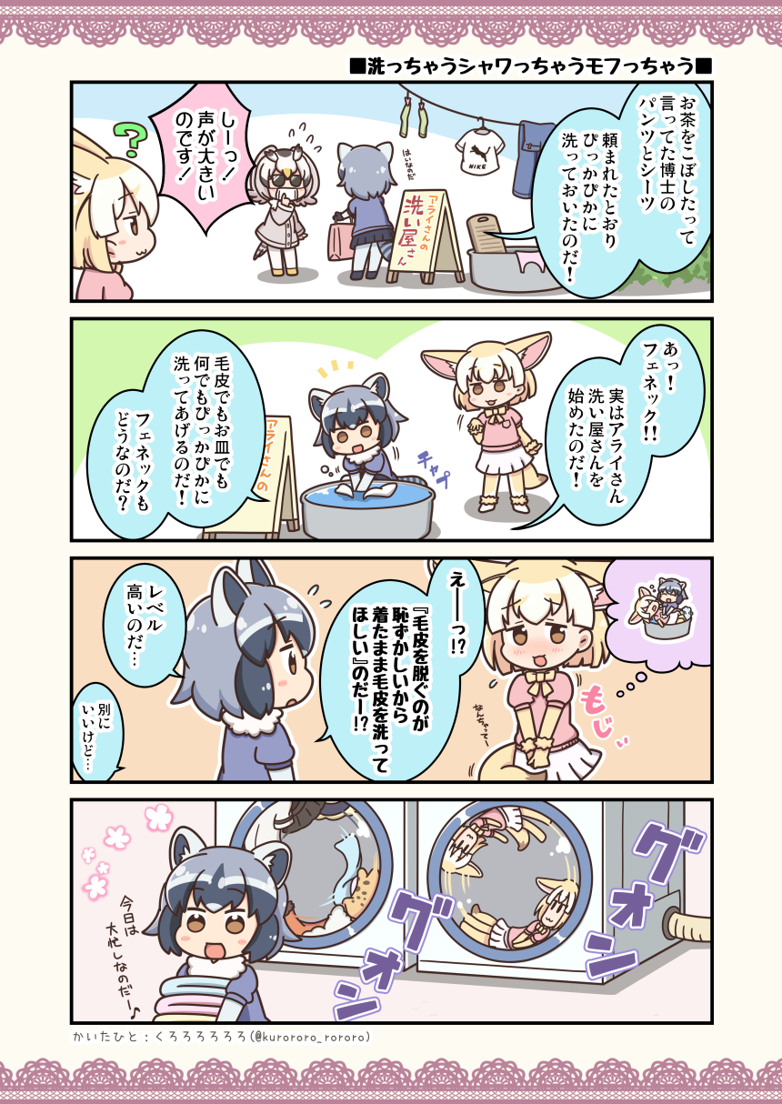 :3 animal_ears black_hair blonde_hair blush clothesline comic commentary_request common_raccoon_(kemono_friends) fennec_(kemono_friends) grey_hair highres kemono_friends kurororo_rororo laundry multicolored_hair northern_white-faced_owl_(kemono_friends) sunglasses surgical_mask tail translation_request tub washboard washing washing_machine