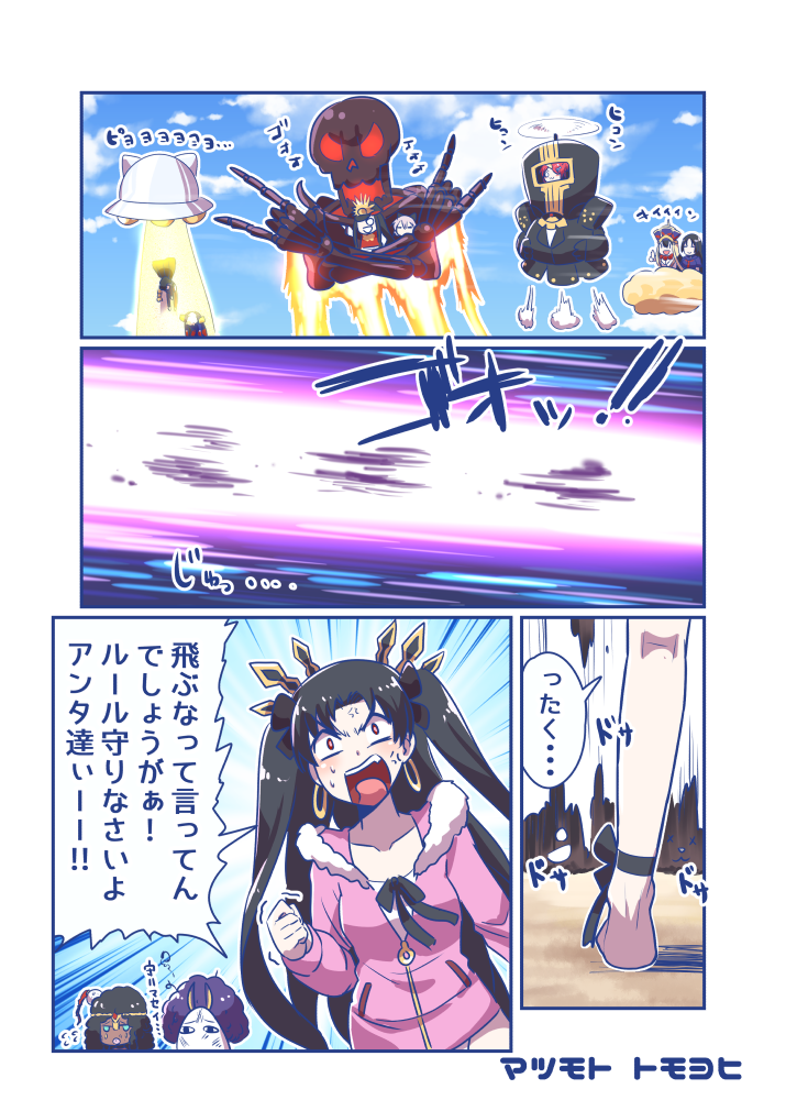 6+girls afro anger_vein angry barefoot black_hair blue_sky bow brown_hair charles_babbage_(fate/grand_order) chibi clenched_hand clouds comic commentary_request crossed_arms dark_skin energy_beam fate/grand_order fate_(series) flying frankenstein's_monster_(fate) frankenstein's_monster_(swimsuit_saber)_(fate) hair_bow hair_over_one_eye headgear ishtar_(swimsuit_rider)_(fate) jacket jacket_over_swimsuit koha-ace long_hair minamoto_no_raikou_(fate/grand_order) multiple_girls nitocris_(fate/grand_order) nitocris_(swimsuit_assassin)_(fate) oda_nobunaga_(fate) okita_souji_(fate) okita_souji_(fate)_(all) open_mouth propeller red_eyes scheherazade_(fate/grand_order) sky swimsuit tomoyohi translation_request twintails ufo xuanzang_(fate/grand_order)