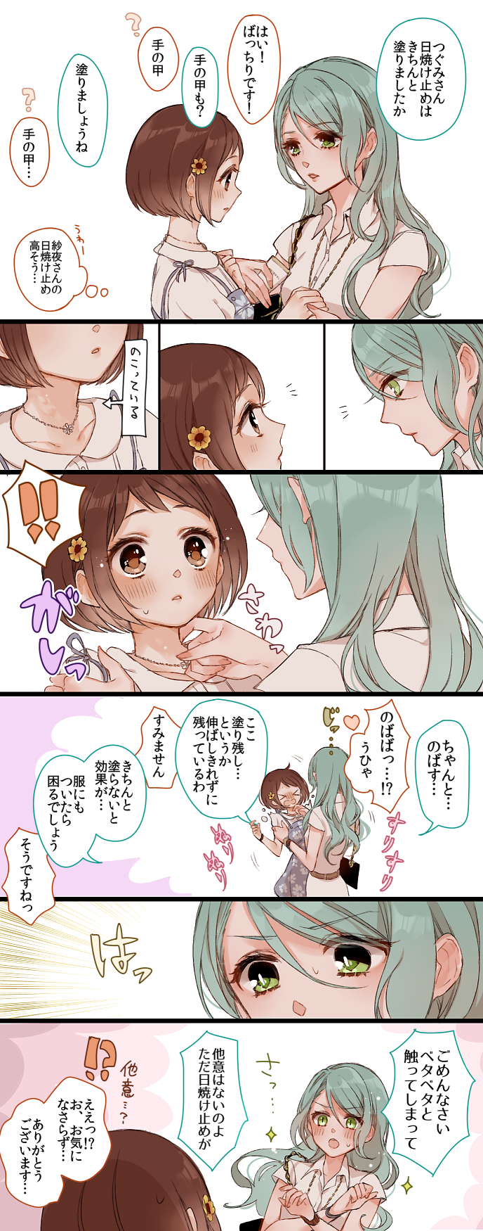 !! !? >_< 2girls :o ? aqua_hair bang_dream! bangs belt blush brown_eyes brown_hair chino_machiko collarbone collared_shirt comic dress face-to-face floral_print flower flustered green_eyes hair_flower hair_ornament hand_on_another's_neck hazawa_tsugumi heart highres hikawa_sayo jewelry long_hair looking_at_another multiple_girls necklace notice_lines parted_lips pinafore_dress print_dress shirt short_hair short_sleeves sparkle sweatdrop translation_request v-shaped_eyebrows wavy_mouth white_shirt x_arms yuri