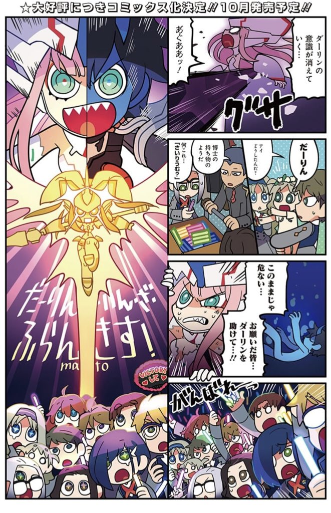 4koma 6+boys 6+girls ai_(darling_in_the_franxx) aqua_eyes artist_name baby black_hair blonde_hair blue_eyes blue_horns blue_skin bright_pupils brown_hair cheering comic copyright_name darling_in_the_franxx futoshi_(darling_in_the_franxx) glasses glowstick gorou_(darling_in_the_franxx) grey_hair hachi_(darling_in_the_franxx) hair_over_one_eye hiro_(darling_in_the_franxx) horns ichigo_(darling_in_the_franxx) ikuno_(darling_in_the_franxx) kokoro_(darling_in_the_franxx) mato_(mozu_hayanie) mecha miku_(darling_in_the_franxx) mitsuru_(darling_in_the_franxx) multiple_boys multiple_girls nana_(darling_in_the_franxx) naomi_(darling_in_the_franxx) open_mouth pink_hair sharp_teeth short_hair shouting spoilers strelizia teeth translation_request uniform updo zero_two_(darling_in_the_franxx) zorome_(darling_in_the_franxx)
