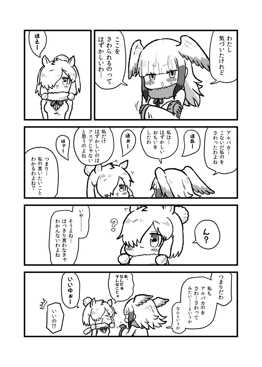 2girls :3 ? alpaca_ears alpaca_suri_(kemono_friends) animal_ears bangs bird_wings blush bow bowtie comic crossed_arms embarrassed eyebrows_visible_through_hair frilled_sleeves frills fur_collar fur_trim greyscale hair_bun hair_over_one_eye head_wings highres japanese_crested_ibis_(kemono_friends) kemono_friends kotobuki_(tiny_life) long_sleeves monochrome multicolored_hair multiple_girls neck_ribbon redhead ribbon short_hair sidelocks translation_request vest white_hair wings
