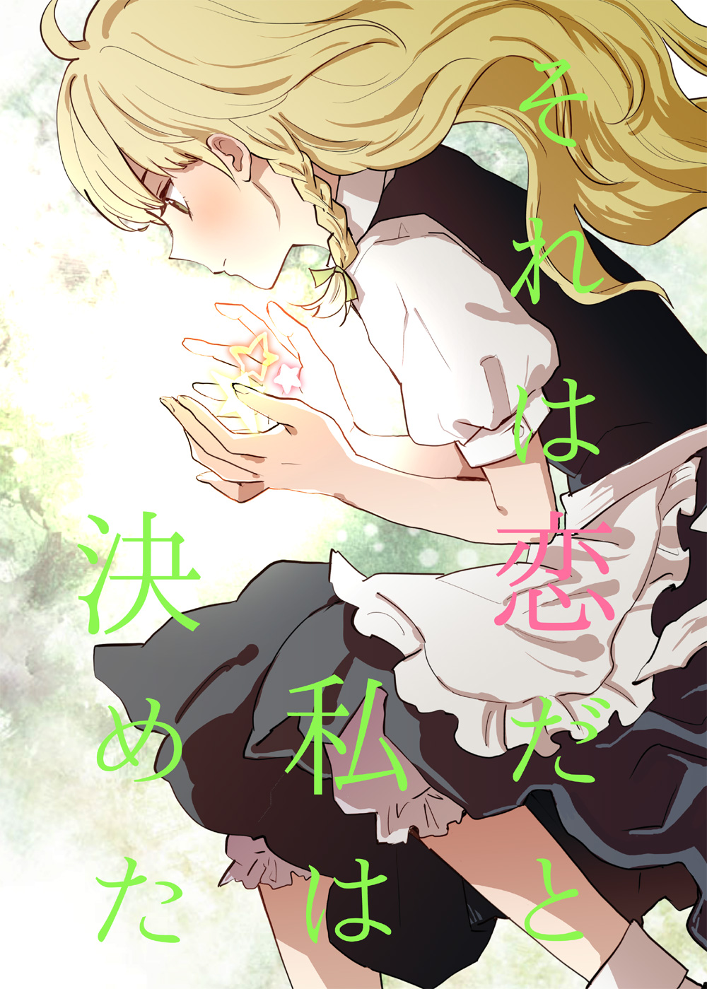 apron black_dress blonde_hair braid closed_mouth commentary_request cover cover_page curly_hair doujin_cover dress expressionless frilled_apron frilled_dress frills from_side half-closed_eyes hands_up highres kirisame_marisa kuma_(crimsonvanilla) light_frown long_dress master_spark no_hat no_headwear puffy_short_sleeves puffy_sleeves short_sleeves side_braid single_braid socks touhou translation_request turtleneck waist_apron white_apron white_legwear yellow_eyes