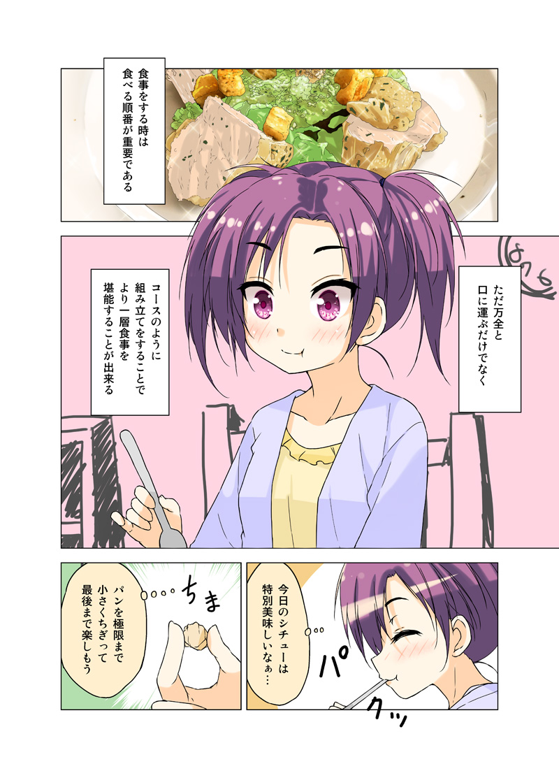 1girl :t ^_^ blue_cardigan blush closed_eyes closed_eyes collarbone comic eating eyebrows_visible_through_hair food holding holding_food holding_spoon long_sleeves original pinky_out plate porurin purple_hair shirt sitting smile solo spoon twintails violet_eyes yellow_shirt