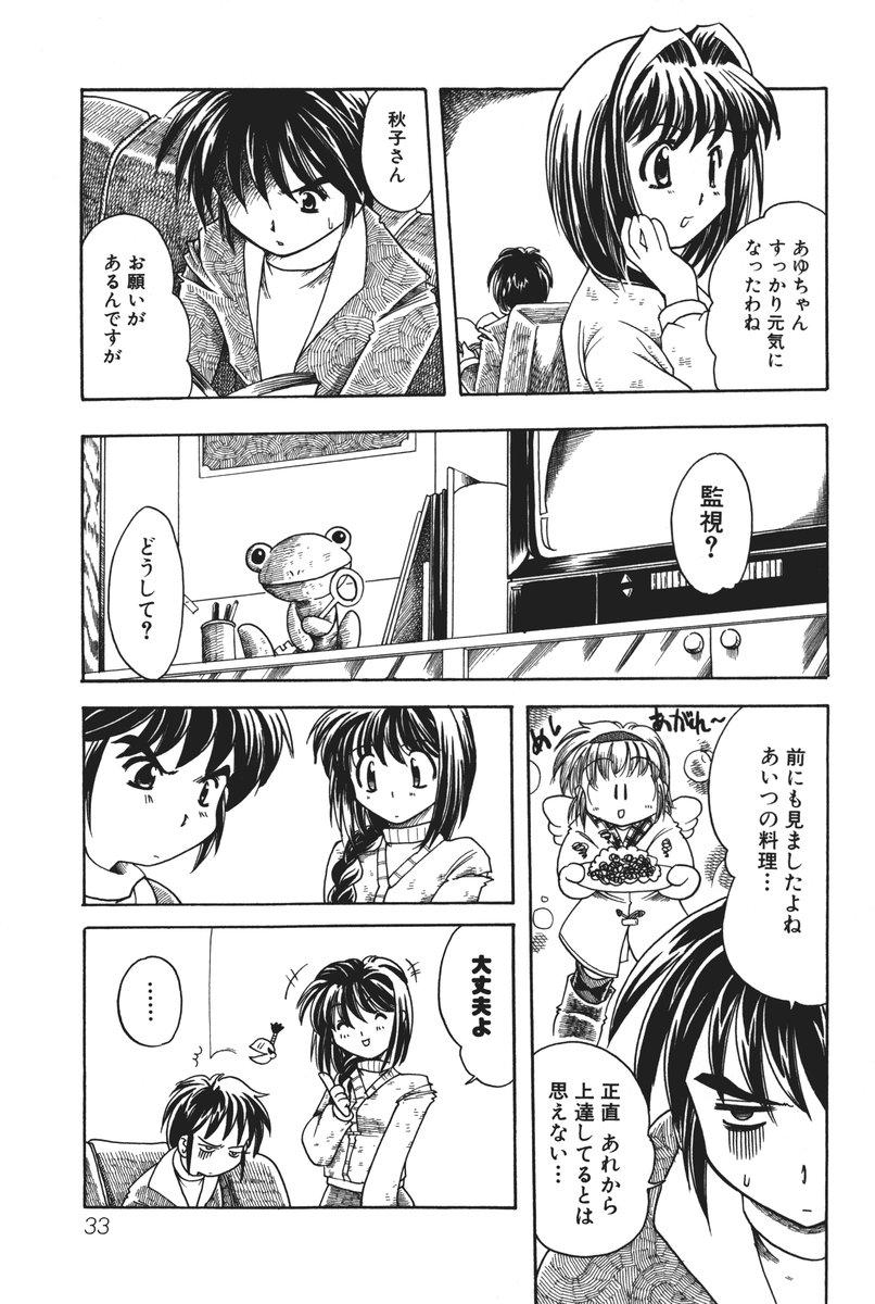 aizawa_yuuichi akd comic kanon minase_akiko monochrome translated tsukimiya_ayu