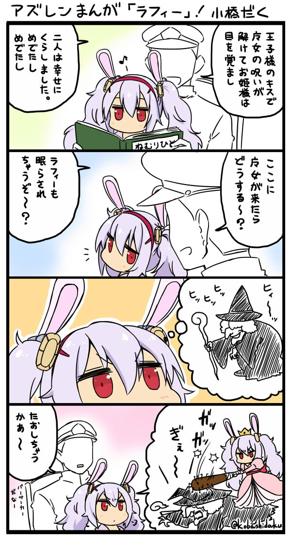 1boy 1girl 4koma :d admiral_(azur_lane) animal_ears azur_lane comic hairband hat kobashi_daku laffey_(azur_lane) long_hair military_hat musical_note open_mouth pure_pure rabbit_ears smile translation_request twintails