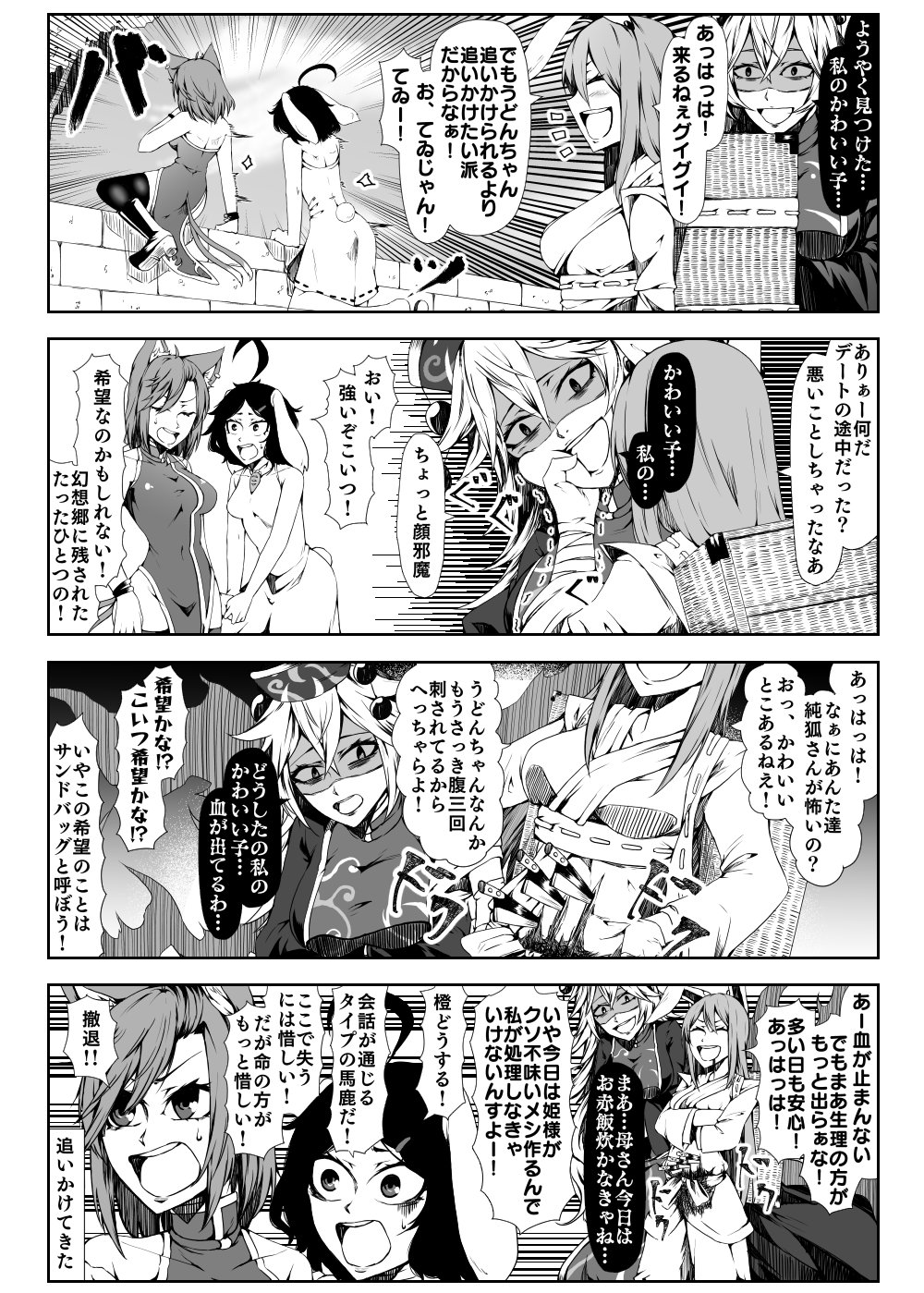 4girls 4koma adapted_costume ahoge animal_ears bare_shoulders blood boots bracelet breasts bunny_tail carrot_necklace cat_ears cat_tail cheek_pull chen closed_eyes comic emphasis_lines enami_hakase headdress highres inaba_tewi jewelry junko_(touhou) knife large_breasts long_hair monochrome multiple_girls multiple_tails open_mouth rabbit_ears reisen_udongein_inaba shaded_face short_hair single_earring tail thigh-highs touhou translation_request wall
