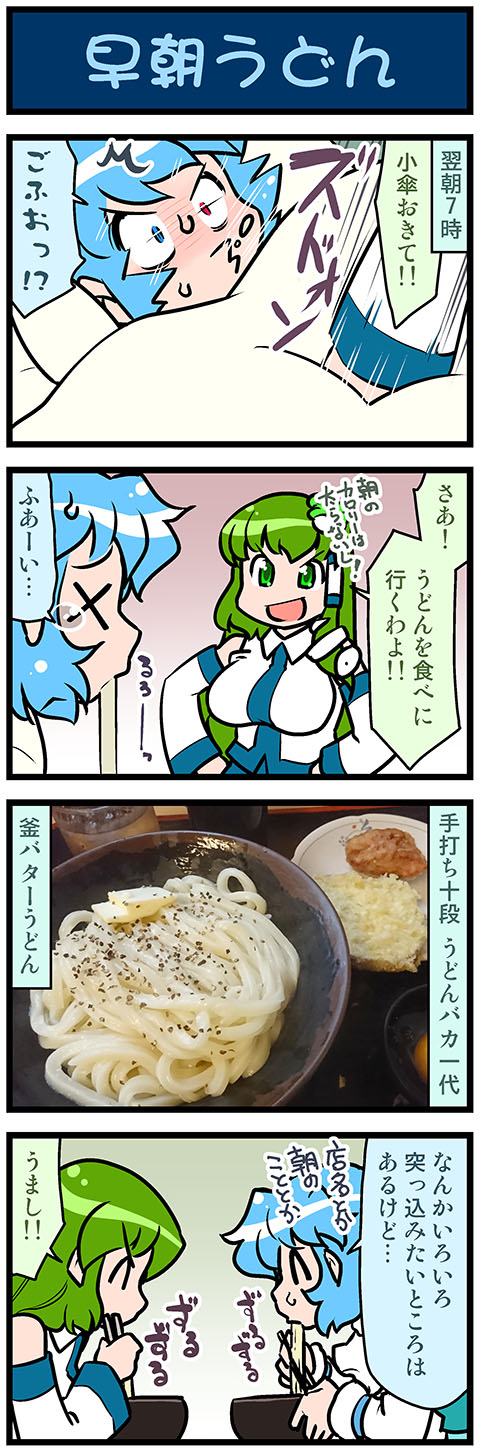>:d /\/\/\ 2girls 4koma ^_^ artist_self-insert blue_eyes blue_hair bowl butter chopsticks closed_eyes comic commentary_request constricted_pupils detached_sleeves drooling food frog_hair_ornament green_eyes green_hair hair_ornament hair_tubes hands_on_hips heterochromia highres juliet_sleeves kochiya_sanae long_sleeves looking_at_another mizuki_hitoshi motion_lines multiple_girls noodles open_mouth puffy_sleeves punching red_eyes short_hair snake_hair_ornament stomach_punch sweat tatara_kogasa touhou translation_request udon under_covers x_x