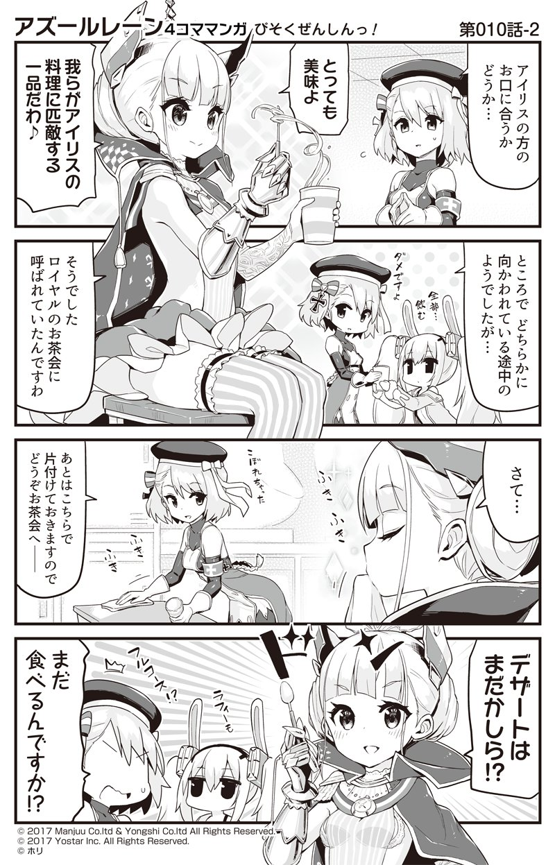 3girls 4koma :d animal_ears azur_lane beret blush bow breasts closed_eyes closed_mouth comic commentary_request detached_sleeves dress fingers_together frilled_legwear gauntlets gloves greyscale hair_bow hair_bun hairband hat headgear highres holding holding_spoon hori_(hori_no_su) iron_cross jacket laffey_(azur_lane) le_triomphant_(azur_lane) long_hair long_sleeves monochrome multiple_girls official_art open_mouth parted_lips rabbit_ears ramen short_hair single_gauntlet sitting sleeveless sleeveless_dress small_breasts smile spoon standing striped striped_bow striped_legwear sweat thigh-highs translation_request twintails vertical-striped_dress vertical-striped_legwear vertical_stripes very_long_hair wiping z23_(azur_lane)