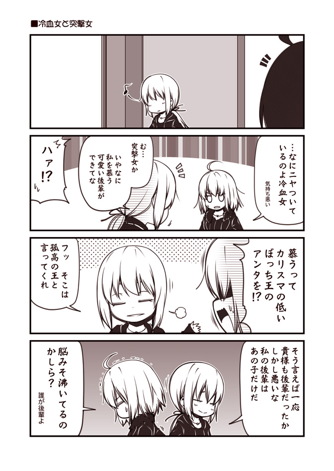 2girls ahoge alternate_costume artoria_pendragon_(all) casual chibi closed_eyes comic commentary_request contemporary doorway fate/grand_order fate_(series) hair_tie hand_up jacket jeanne_d'arc_(alter)_(fate) jeanne_d'arc_(fate)_(all) jewelry kouji_(campus_life) low_ponytail monochrome multiple_girls musical_note necklace open_clothes open_jacket open_mouth saber_alter shaded_face short_hair smile smirk spoken_sweatdrop sweatdrop translation_request trembling