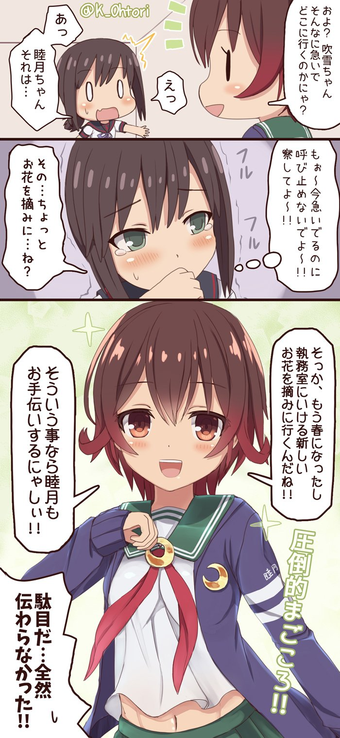 2girls 3koma anchor_symbol blush comic crescent crescent_moon crescent_moon_pin fubuki_(kantai_collection) highres jacket kantai_collection midriff moon multiple_girls mutsuki_(kantai_collection) neck_ribbon ootori_(kyoya-ohtori) remodel_(kantai_collection) ribbon school_uniform serafuku short_hair skirt speech_bubble tearing_up translation_request twitter_username uniform