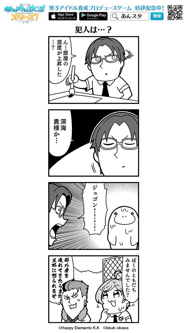 3boys 4koma :o ahoge animal bkub calligraphy_brush comic copyright_name dugong earrings emphasis_lines ensemble_stars! glasses greyscale halftone hasumi_keito holding_brush jewelry kiryuu_kurou male_focus monochrome motion_lines multicolored_hair multiple_boys necktie notice_lines open_mouth paintbrush paper robe shinkai_kanata shirt short_hair shouting simple_background speech_bubble sweatdrop table talking towel towel_around_neck translation_request two-tone_background two-tone_hair watermark wet