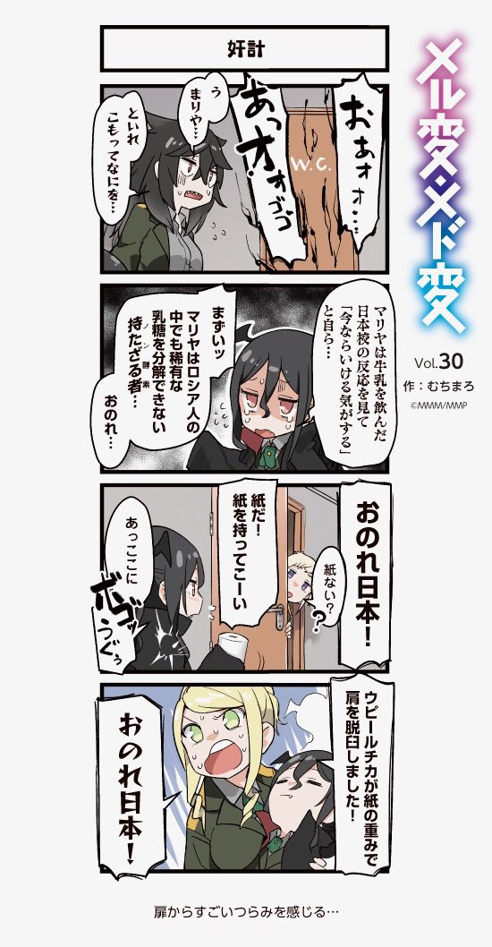 4girls 4koma black_hair blonde_hair coat comic commentary_request fang hair_between_eyes hair_ornament marchen_madchen maria_rasputin muchi_maro multiple_girls nadia_ivanova official_art paper_towel red_eyes sleeves_past_wrists sweatdrop tatiana_boyarskii translation_request upierzyca