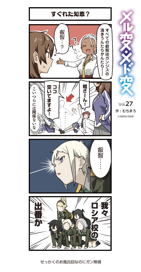 4koma brown_hair charles_giovanni comic commentary_request eva_khodchenkova hair_ornament mahakali marchen_madchen maria_rasputin molly_c_quinn muchi_maro multiple_girls nadia_ivanova necktie official_art ponytail pose tatiana_boyarskii translation_request uniform upierzyca vampire_costume white_hair yumilia_qazan