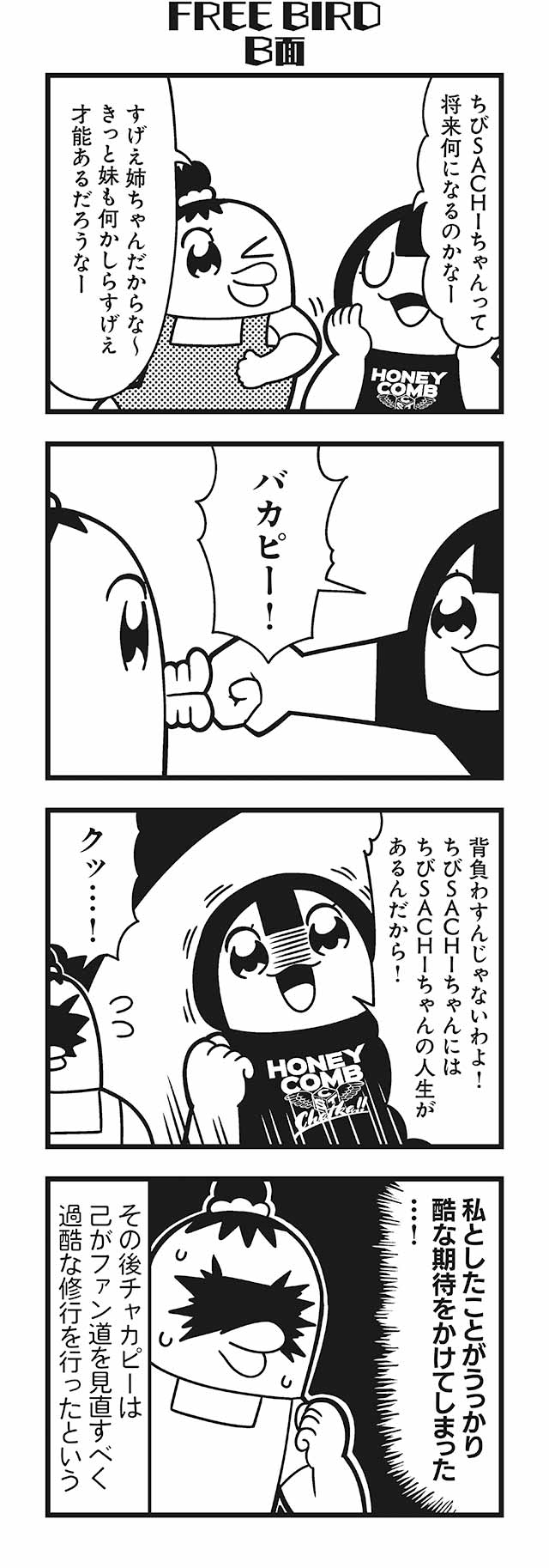 2girls 4koma :3 bangs bkub blunt_bangs calimero_(bkub) chakapi clenched_hand closed_eyes comic flying_sweatdrops greyscale hair_ornament hair_scrunchie halftone hands_on_own_face highres honey_come_chatka!! monochrome motion_lines multiple_girls one_eye_closed open_mouth punching scrunchie shaded_face shirt short_hair shouting simple_background smile speech_bubble sweatdrop talking topknot translation_request two-tone_background