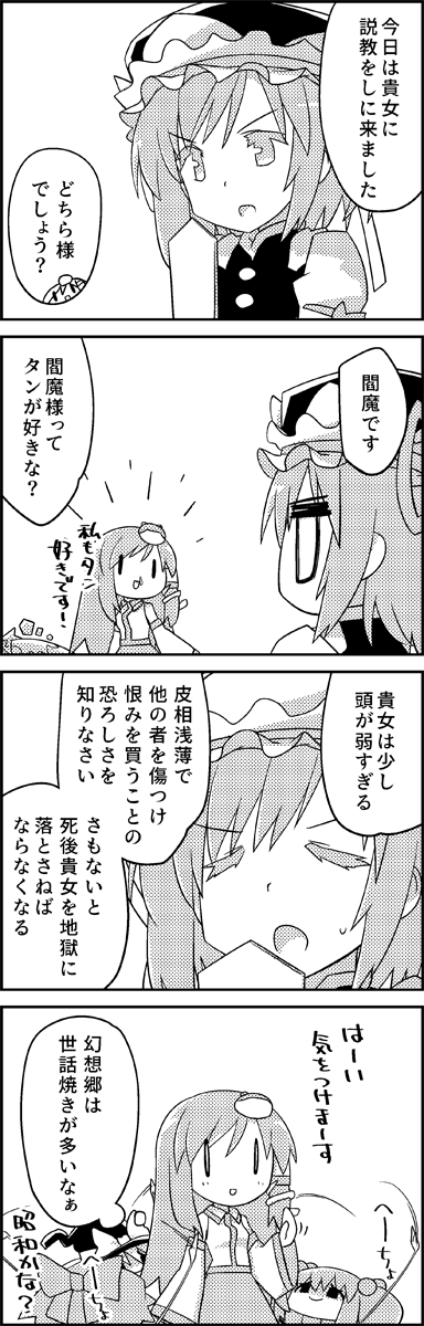 4koma arms_up bow bucket cirno closed_eyes comic commentary_request detached_sleeves frog_hair_ornament greyscale hair_bobbles hair_bow hair_ornament hair_tubes hat hat_bow highres ice ice_wings in_bucket in_container kirisame_marisa kisume kochiya_sanae long_hair medium_hair monochrome nontraditional_miko rod_of_remorse shaded_face shiki_eiki smile snake_hair_ornament snot tani_takeshi thought_bubble touhou translation_request twintails wide_sleeves wings witch_hat yukkuri_shiteitte_ne |_|