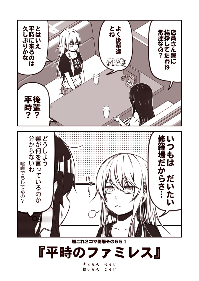 2koma 4girls akatsuki_(kantai_collection) akigumo_(kantai_collection) bow casual closed_eyes comic commentary_request contemporary cosplay cup denim empty_eyes hair_between_eyes hair_bow hair_over_one_eye hamakaze_(kantai_collection) hibiki_(kantai_collection) jeans kantai_collection kouji_(campus_life) long_hair multiple_girls open_mouth pants restaurant shirt sigh sitting sweatdrop t-shirt table translation_request