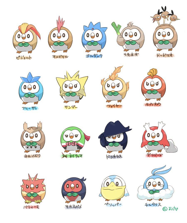 altaria articuno bird blaziken cosplay creatures_(company) delibird dodrio farfetch'd fearow game_freak gen_1_pokemon gen_2_pokemon gen_3_pokemon gen_4_pokemon gen_7_pokemon golduck hinosaku69jm ho-oh honchkrow moltres nintendo no_humans noctowl pelipper pidgeot pokemon pokemon_(creature) rowlet swellow xatu zapdos
