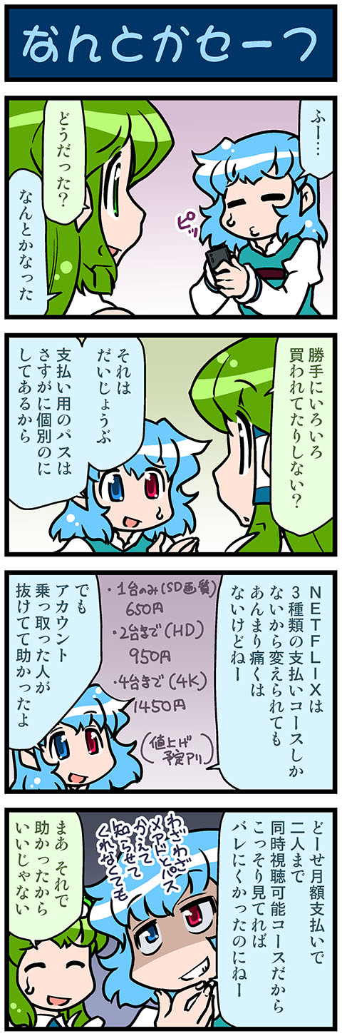2girls 4koma artist_self-insert blue_eyes blue_hair cellphone closed_eyes comic commentary_request detached_sleeves evil_grin evil_smile frog_hair_ornament green_eyes green_hair grin hair_ornament hair_tubes hand_on_own_chin heterochromia highres holding holding_phone juliet_sleeves kochiya_sanae long_hair long_sleeves mizuki_hitoshi multiple_girls nontraditional_miko open_mouth phone puffy_sleeves red_eyes shaded_face short_hair smartphone smile snake_hair_ornament sweatdrop tatara_kogasa tears touhou translation_request vest