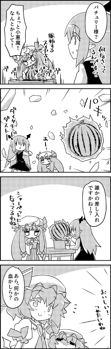 4koma ascot bow brooch comic commentary_request crescent cup drinking drinking_glass drinking_straw eyebrows_visible_through_hair faucet food frozen fruit greyscale hair_bow hat hat_ribbon head_wings highres ice jewelry jitome koakuma long_hair long_sleeves looking_at_another mob_cap monochrome motion_lines patchouli_knowledge pointy_ears remilia_scarlet ribbon shaded_face short_hair short_sleeves skirt skirt_set smile sparkle table tani_takeshi touhou translation_request waistcoat watermelon watermelon_juice wide_sleeves yukkuri_shiteitte_ne |_|