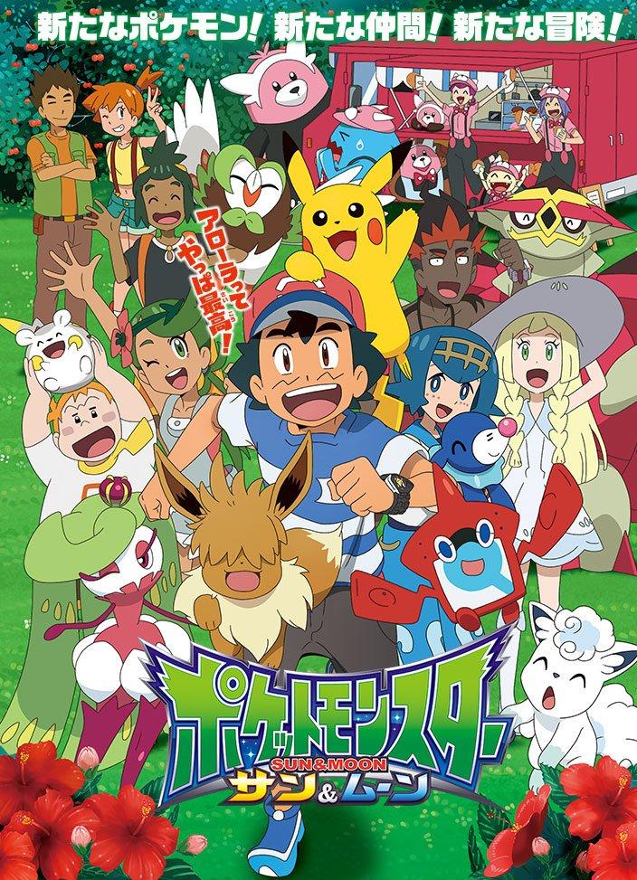 5girls 6+boys alolan_vulpix bewear creatures_(company) dartrix eevee game_freak gen_1_pokemon gen_2_pokemon gen_4_pokemon gen_7_pokemon hau_(pokemon) kaki_(pokemon) kasumi_(pokemon) kojirou_(pokemon) lillie_(pokemon) mamane_(pokemon) mao_(pokemon) multiple_boys multiple_girls musashi_(pokemon) nintendo official_art pikachu pokemon pokemon_(anime) pokemon_sm_(anime) rotom rotom_dex satoshi_(pokemon) stufful takeshi_(pokemon) togedemaru tsareena turtonator wobbuffet