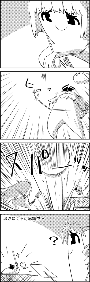 4koma ? ball bangs blunt_bangs comic commentary_request gohei greyscale hair_ornament hair_tubes hairband highres holding holding_ball holding_sword holding_weapon katana kochiya_sanae konpaku_youmu konpaku_youmu_(ghost) long_hair monochrome motion_lines short_hair smile snake_hair_ornament sparkle speed_lines sword tani_takeshi tennis_ball tennis_net throwing touhou translation_request weapon yukkuri_shiteitte_ne