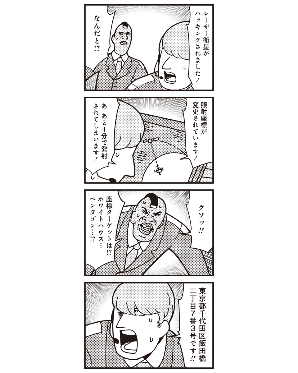 2boys 4koma bkub comic emphasis_lines formal greyscale headset highres monochrome multiple_boys necktie poptepipic shouting suit sweat translation_request