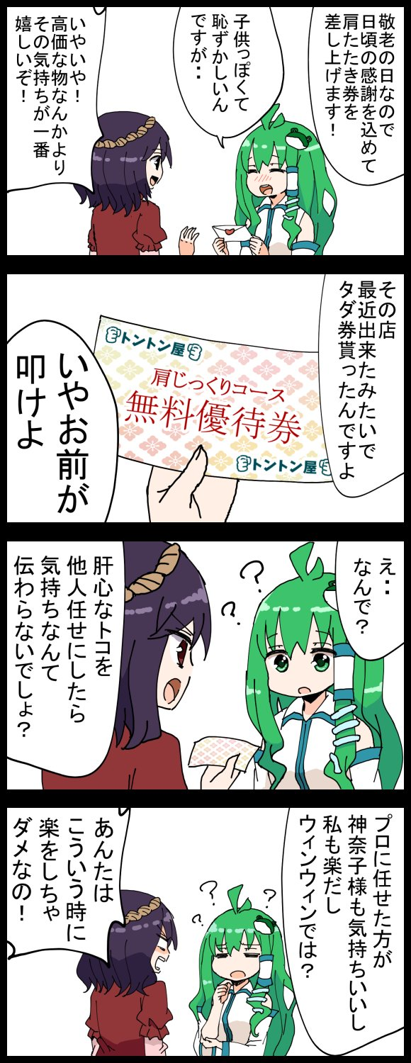 2girls 4koma comic commentary_request envelope frog_hair_ornament green_eyes green_hair hair_ornament hair_tubes highres jetto_komusou kochiya_sanae multiple_girls purple_hair red_eyes red_shirt rope shirt snake_hair_ornament touhou translation_request yasaka_kanako