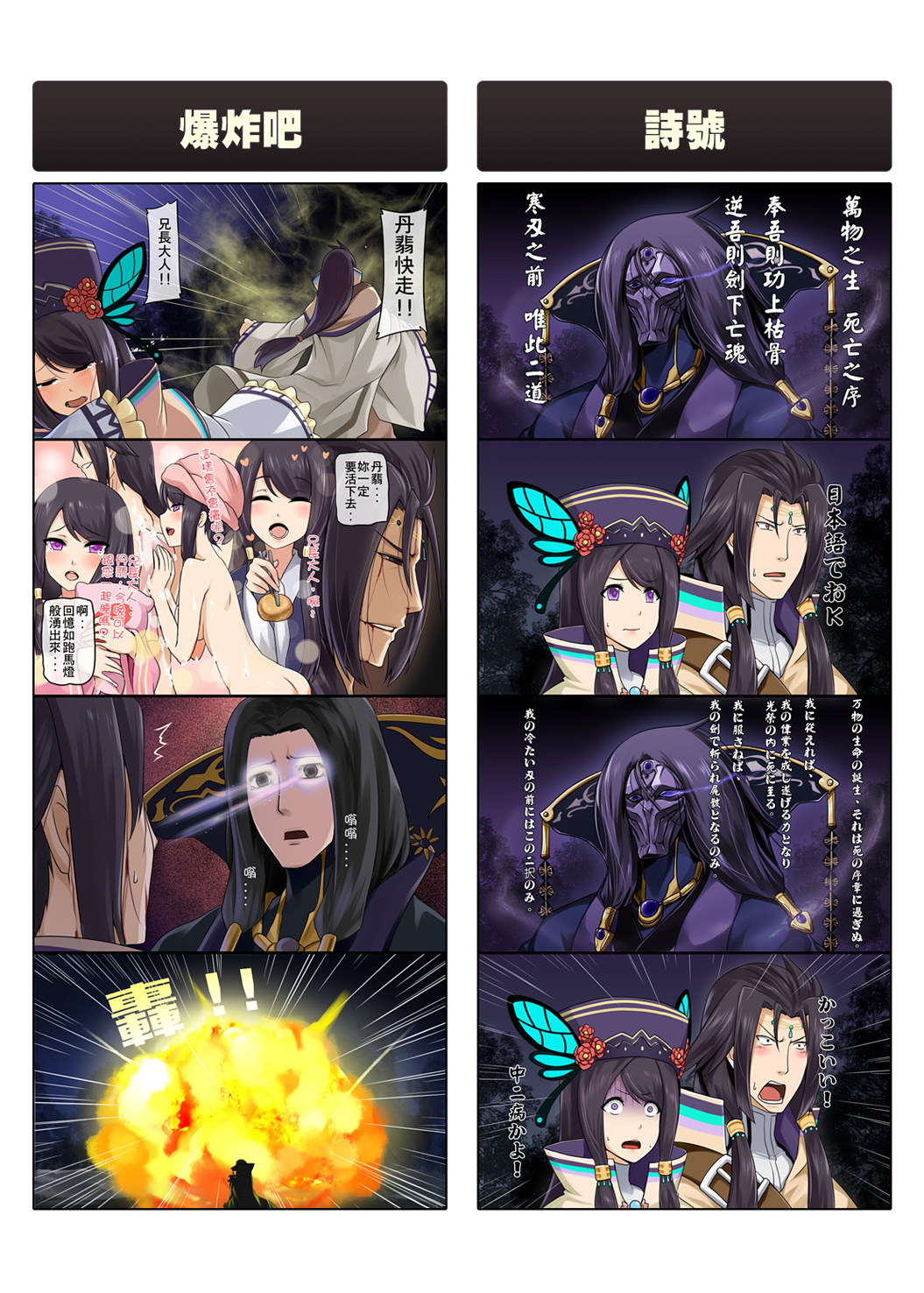 bangs black_border black_hair border breasts closed_eyes closed_mouth commentary_request dan_fei darkmaya hair_ornament hair_tubes hat highres long_hair looking_at_another looking_at_viewer looking_away multiple_girls nude open_mouth speech_bubble swept_bangs thunderbolt_fantasy translation_request violet_eyes wide-eyed