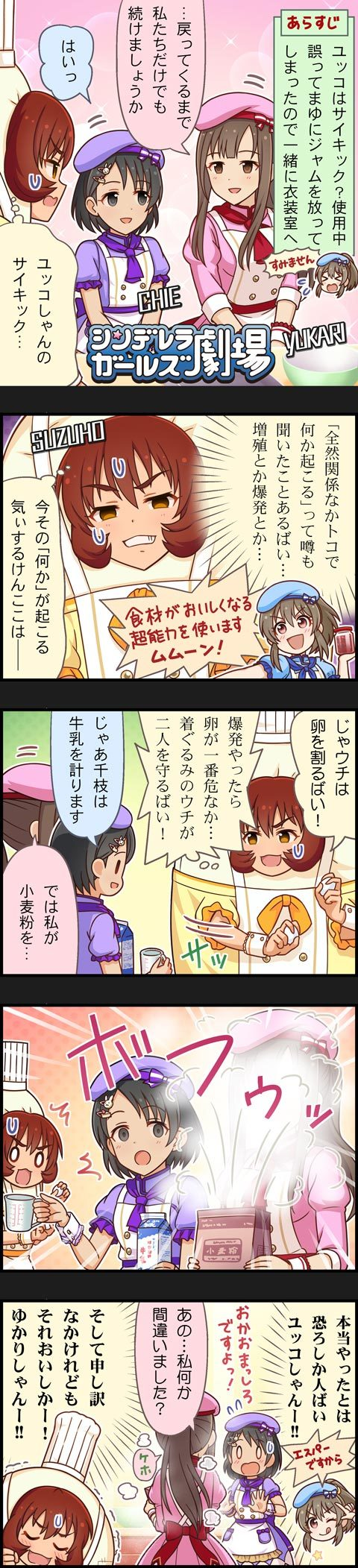 5koma beret black_eyes black_hair brown_eyes brown_hair character_name chef_hat comic costume hat high_ponytail highres hori_yuuko idolmaster idolmaster_cinderella_girls long_hair long_image mizumoto_yukari multiple_girls official_art ponytail sasaki_chie short_hair short_ponytail tall_image ueda_suzuho