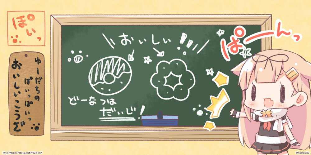 black_ribbon black_serafuku black_skirt blonde_hair chalkboard chibi commentary_request doughnut fingerless_gloves food gloves gradient_hair hair_flaps hair_ornament hair_ribbon hairclip kantai_collection long_hair momoniku_(taretare-13) multicolored_hair neckerchief no_nose parody partially_translated pleated_skirt poi red_neckwear remodel_(kantai_collection) ribbon scarf school_uniform serafuku skirt star straight_hair translation_request twitter_username white_scarf yuudachi_(kantai_collection)
