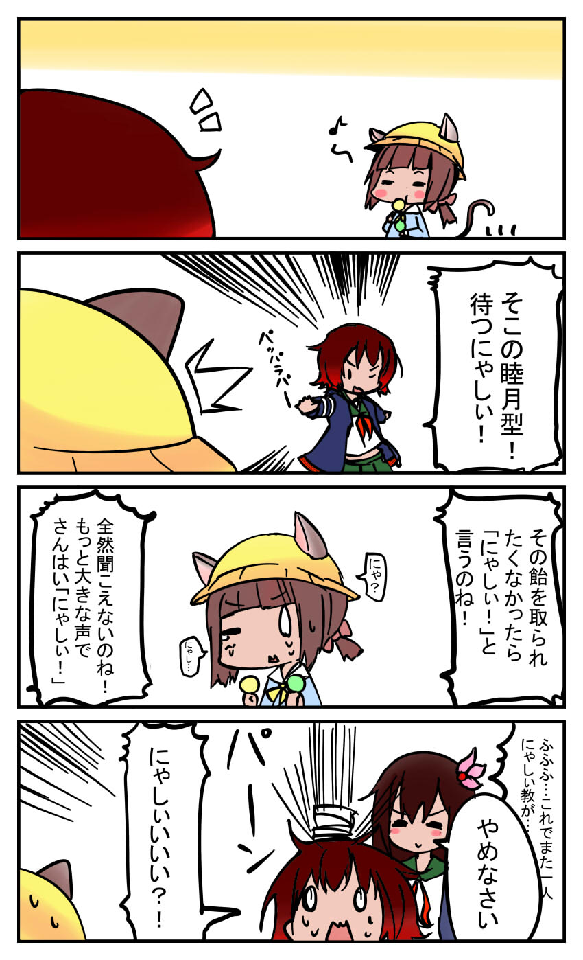 0_0 3girls 4koma =_= animal_ears azur_lane blush_stickers brown_hair candy cat_ears cat_tail comic commentary crossover crying food hair_ornament hair_ribbon hat highres jacket kantai_collection kemonomimi_mode kindergarten_uniform kisaragi_(kantai_collection) lollipop long_hair midriff multiple_girls mutsuki_(azur_lane) mutsuki_(kantai_collection) namesake neckerchief pleated_skirt redhead remodel_(kantai_collection) ribbon school_uniform serafuku short_hair short_ponytail skirt sweatdrop tail tears yagami_kamiya