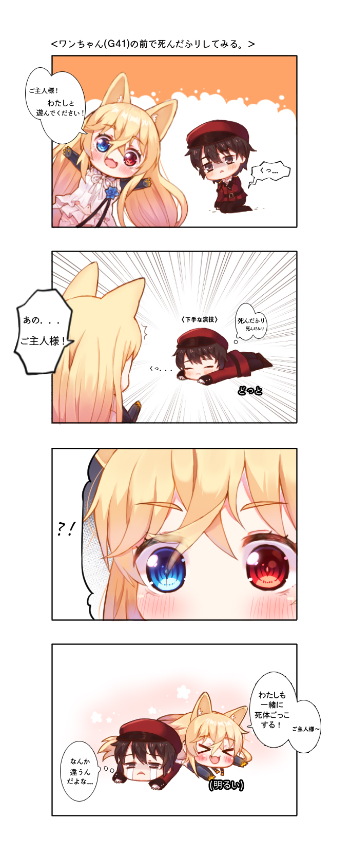!? >_< 1boy 1girl 4koma :3 :d animal_ears bangs beret black_gloves blonde_hair blue_eyes blush brown_footwear brown_pants cat_ears chibi closed_eyes closed_mouth comic commander_(girls_frontline) crying crying_with_eyes_open emphasis_lines eyebrows_visible_through_hair foreign_blue g41_(girls_frontline) girls_frontline gloves hair_between_eyes hat heterochromia highres jacket long_hair long_sleeves military_hat military_jacket on_person open_mouth outstretched_arms pants parted_lips red_eyes red_hat red_jacket shoes smile spoken_interrobang spread_arms streaming_tears tears translation_request very_long_hair xd
