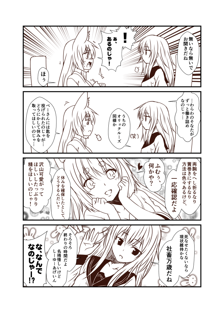 2girls 4koma animal_ear_fluff animal_ears bangs blush breasts comic eyebrows eyebrows_visible_through_hair fang flying_heart fox_ears greyscale hand_up hibiki_(kantai_collection) japanese_clothes kantai_collection kohaku_(yua) long_hair long_sleeves looking_at_viewer monochrome multiple_girls open_mouth school_uniform serafuku sidelocks skirt slit_pupils smile sparkle thick_eyebrows translation_request yua_(checkmate)