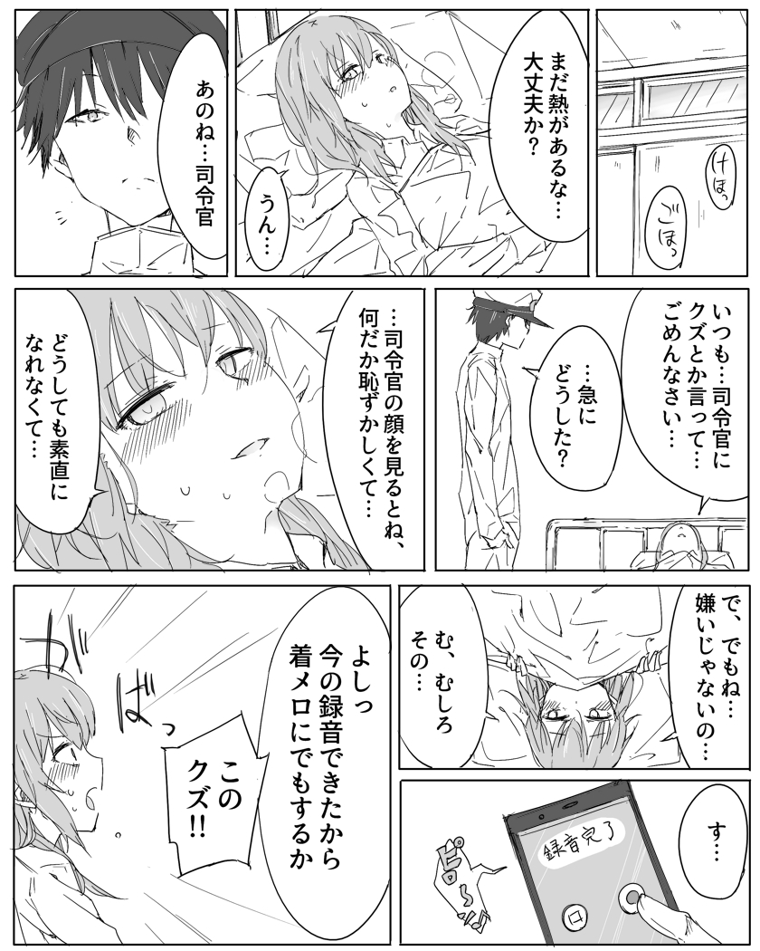 1boy 1girl admiral_(kantai_collection) alternate_hairstyle bed bed_sheet cellphone comic commentary_request greyscale hair_down hat holding holding_phone indoors kantai_collection kasumi_(kantai_collection) long_hair long_sleeves lying military military_uniform monochrome naval_uniform on_back on_bed peaked_cap phone pillow sick smartphone sweat translation_request uniform zeroyon_(yukkuri_remirya)