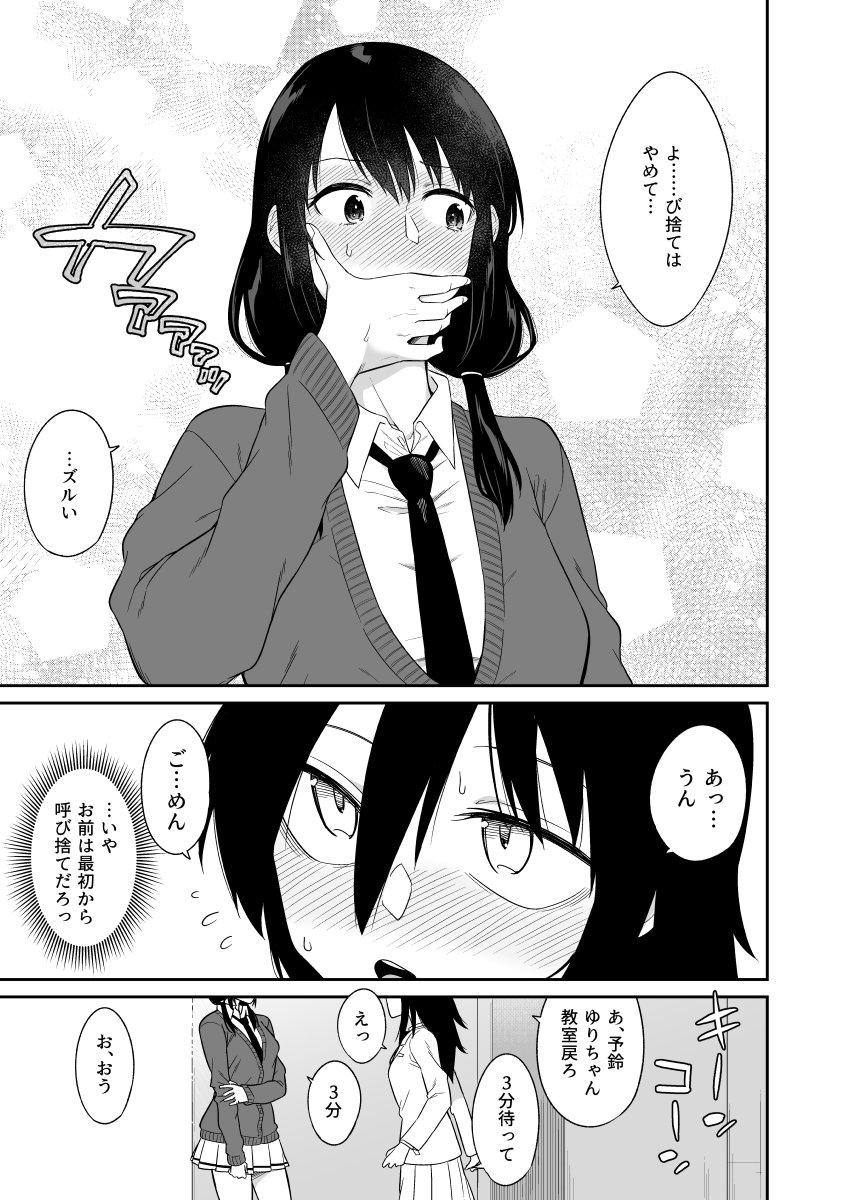 2girls bangs blush collared_shirt comic covering_mouth greyscale hair_between_eyes hand_over_own_mouth highres kuroki_tomoko long_hair long_sleeves low_twintails monochrome multiple_girls necktie open_mouth orikuchi_hirata pleated_skirt shirt skirt tamura_yuri translation_request twintails watashi_ga_motenai_no_wa_dou_kangaetemo_omaera_ga_warui!